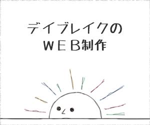デイブレイクのWEB制作