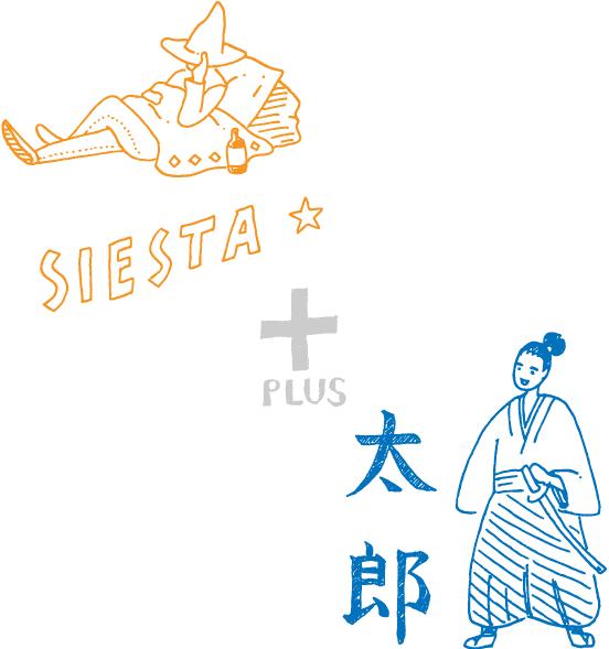 SIESTA + 太郎