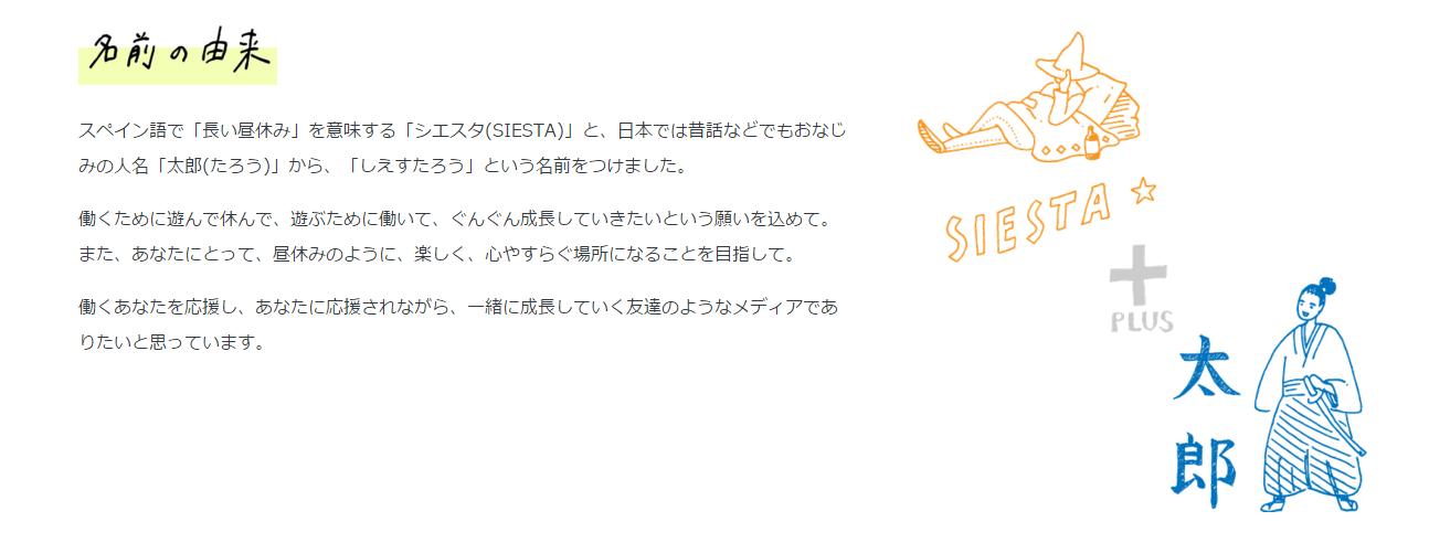 screencapture-www-webday-jp-test-siestaro-about-siestaro-1453440080640_2