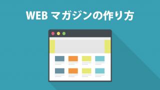 WordPressを使ったWEBマガジン風サイトの作り方~テーマ選び編~
