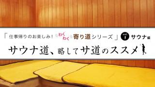 仕事帰りのお楽しみ!わくわく寄り道シリーズ~vol.1 サウナ編~